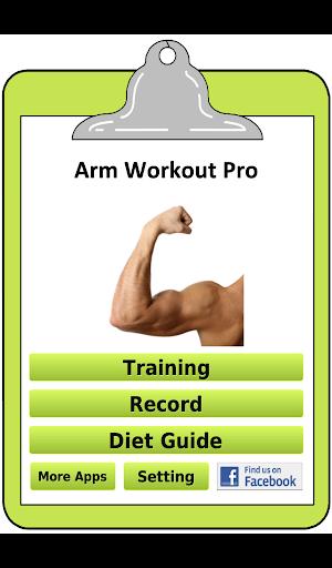 專業手臂鍛煉