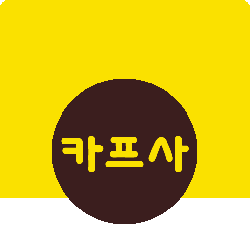 카프사 - 카톡 프로필 만들기(원형)