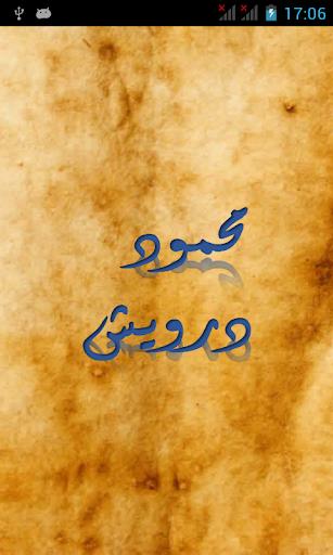 قصائد محمود درويش