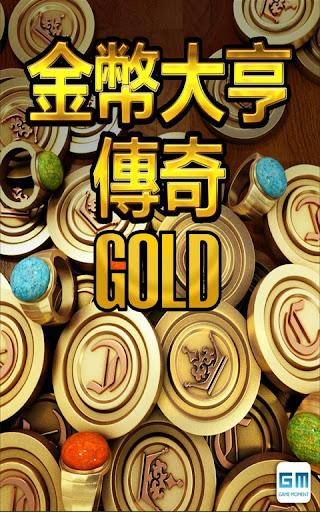 金幣大亨傳奇黃金版