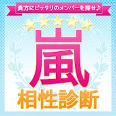 無料相性診断~嵐(arashi)