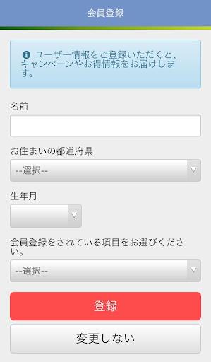 玩免費旅遊APP|下載サンルートプラザ東京 app不用錢|硬是要APP