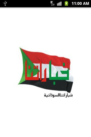خباراتنا السودانية