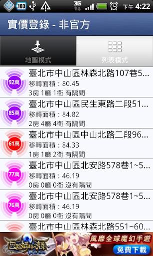 【免費工具App】不動產實價查詢 - 非官方-APP點子