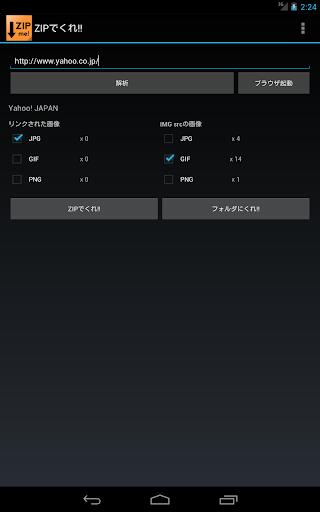 玩工具App|ZIPでくれ!! (画像をまとめてダウンロード)免費|APP試玩