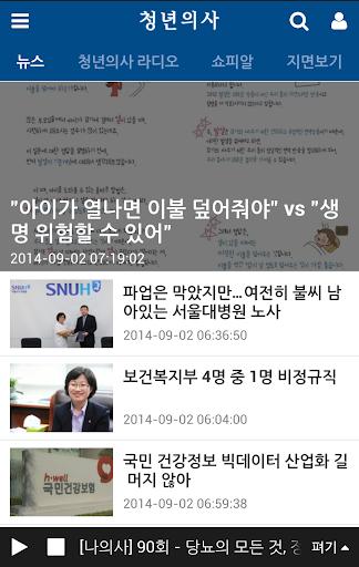 【免費新聞App】청년의사-APP點子