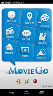 Movie Go 電影微社群