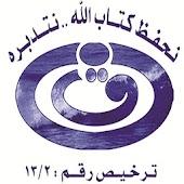 جمعية تحفيظ القرآن بالليث