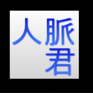 Jinmyaku-kun 商業 App LOGO-硬是要APP