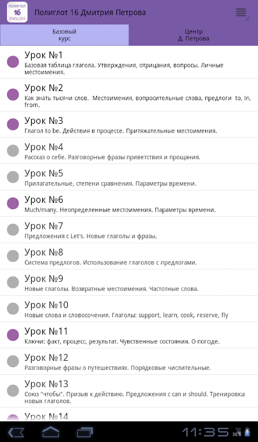 16 Уроков с Дмитрием Петровым