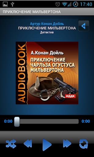 Аудиокнига Шерлок Холмс 5
