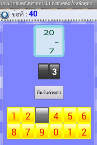เกมคณิต ป.1 บวกลบ 400 ข้อ