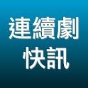 連續劇快訊 icon