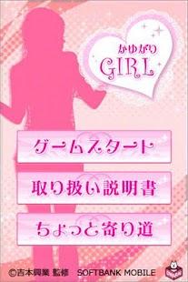 ITCHY GIRL - screenshot thumbnail