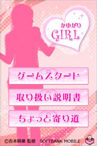 ITCHY GIRL - screenshot