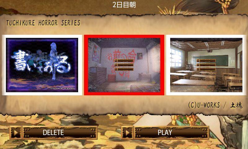 書いてある(前編 体験版)- screenshot