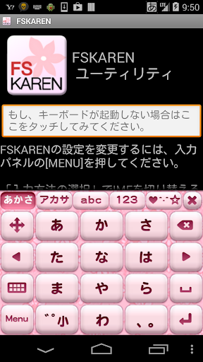 FSKAREN キーボードスキン 【プリティ】