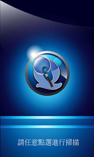 免費下載工具APP|QEasy app開箱文|APP開箱王