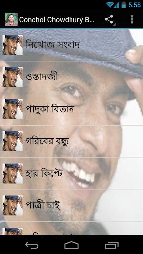 Conchol Chowdhury Best Natoks