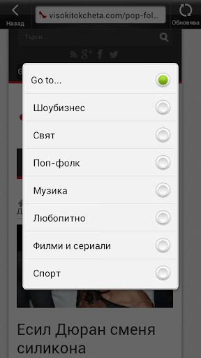 【免費生活App】Високи Токчета-APP點子
