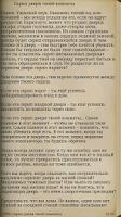 Screenshot of Крипипаста №2