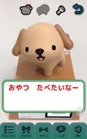Screenshot of おねだりわんこ