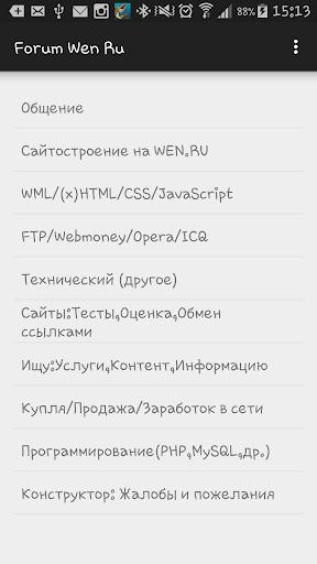 Forum.wen.ru Клиент