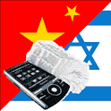 Hebrew Chinese Dictionary icon