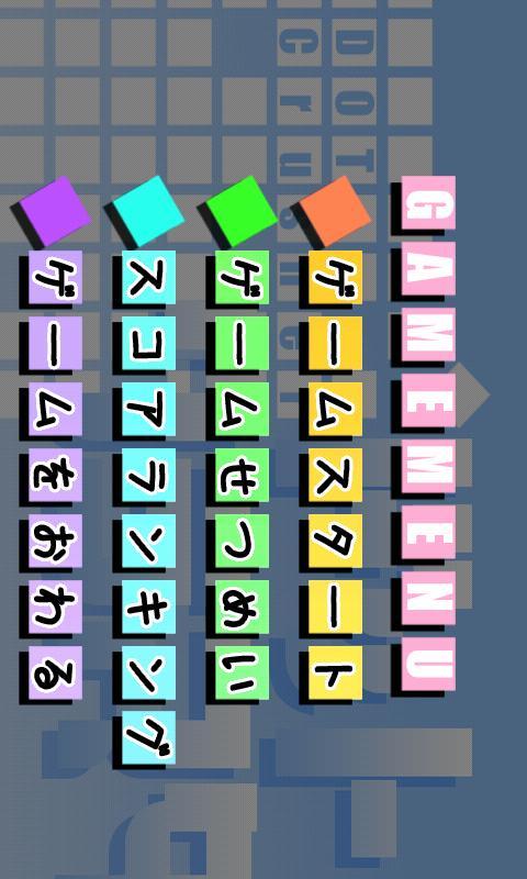 Dot Cluster -Lite-- screenshot