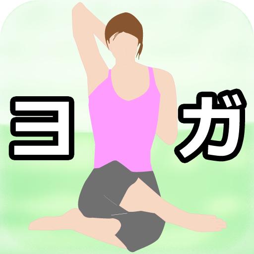 健康のヨガダイエット1.2.3 LOGO-記事Game