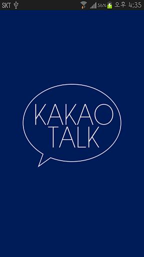 KakaoTalk主題,深蓝色 藏青色 简单主題