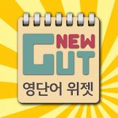 영단어 위젯 - New GUT