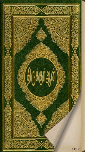 திருக்குர்ஆன் Quran in Tamil