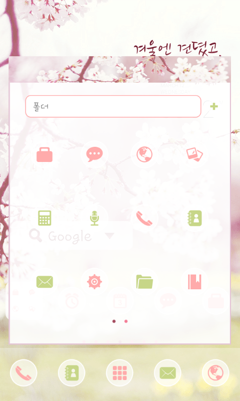 Delight dodol launcher theme- screenshot