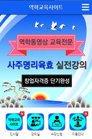 부산 사주 명리 육효 역학 성명학 동영상 교육 사이트