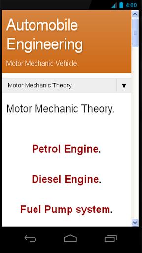 自動車理論