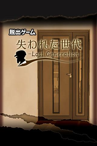 脱出ゲーム: 失われた世代
