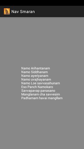 Nav Smaran