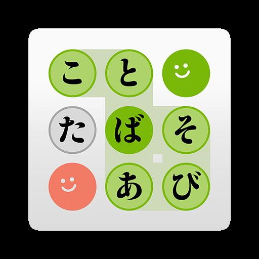 単語(たんご)を探索(たんさく)~たんたん~ 拼字 App LOGO-硬是要APP
