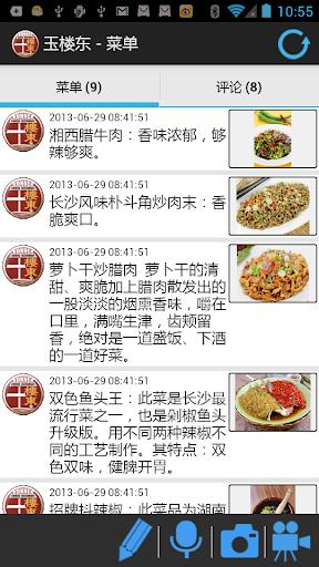 玩商業App|玉楼东免費|APP試玩