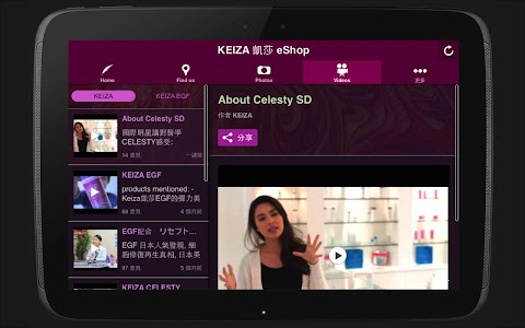 KEIZA 凱莎 eShop screenshot 18