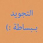 تعلم تجويد القرآن مع التدريب icon