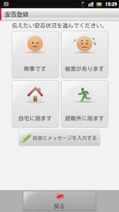 災害用キット- スクリーンショットのサムネイル