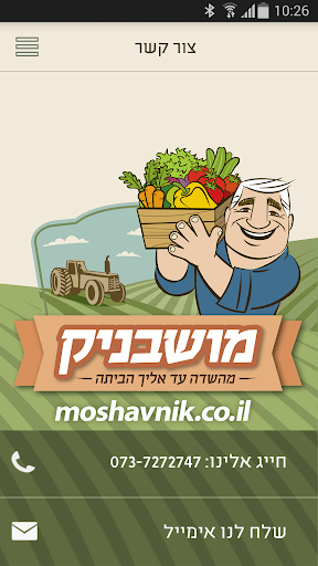 Moshavnik app (apk) free download for Android/PC/Windows screenshot