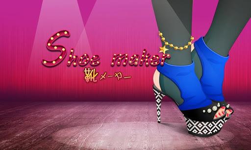 女の子ゲーム−靴作り