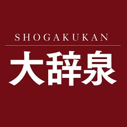 デジタル大辞泉(小学館)進化する国語辞典