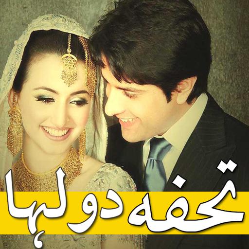 生活必備App|Tohfa-e-Dulha LOGO-綠色工廠好玩App