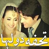 Tohfa-e-Dulha