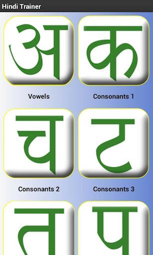 Hindi Alphabet Trainer
