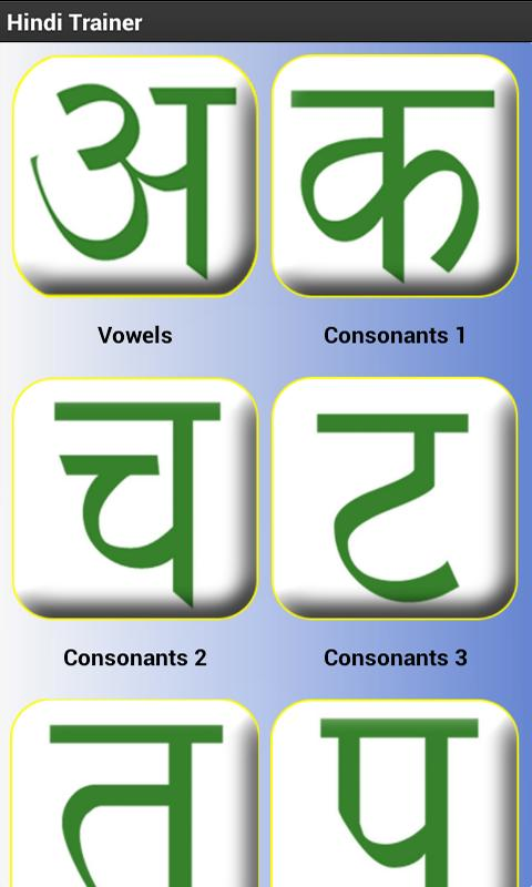 Hindi Alphabet Trainer - Android Apps on Google Play